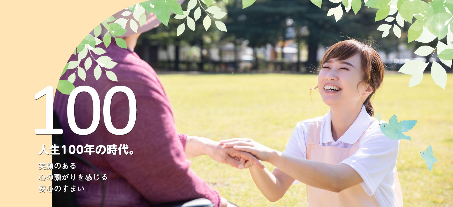 鹿児島市の医療ケア充実の有料老人ホーム・介護施設一覧|明輝会のすまい