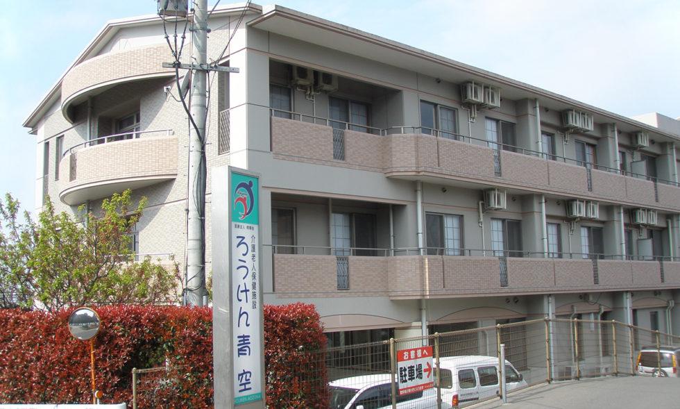 鹿児島の有料老人ホーム介護老人保健施設「ろうけん青空」